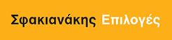Sfakianakis Epiloges-Μεταχειρισμένα Αυτοκίνητα